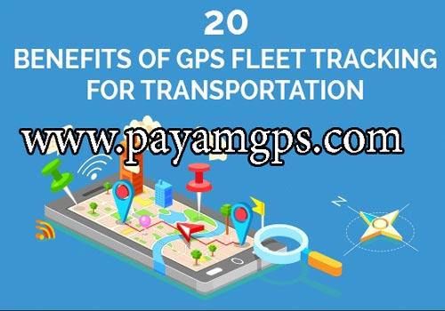 مزایای ردیاب جی پی اس در ناوگان حمل و نقل