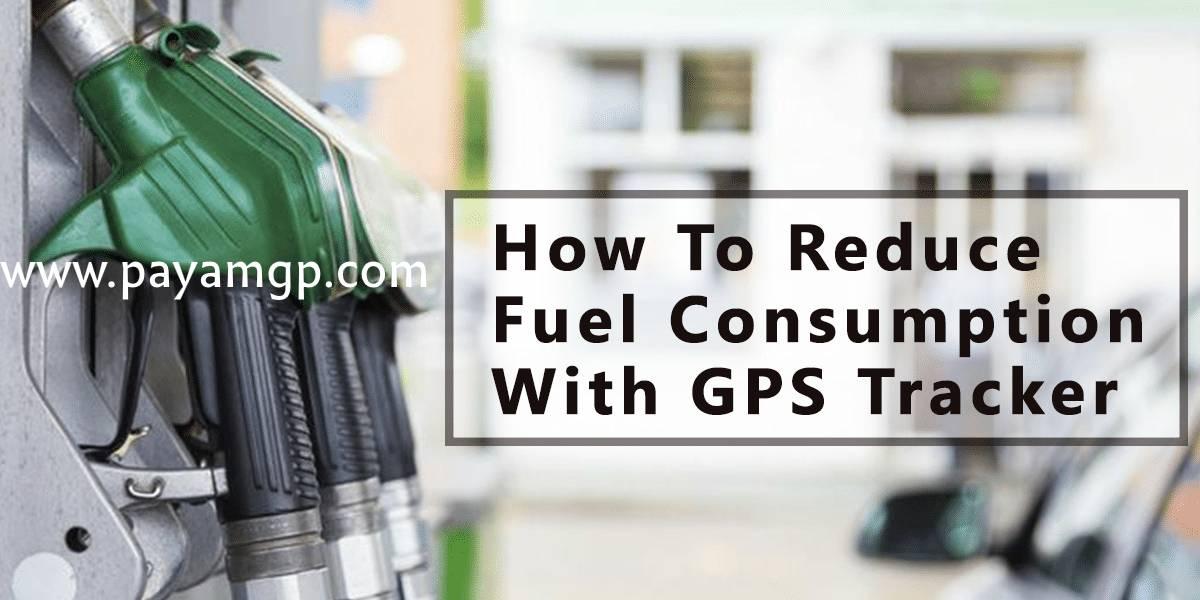 کاهش سوخت ماشین با جی پی اس