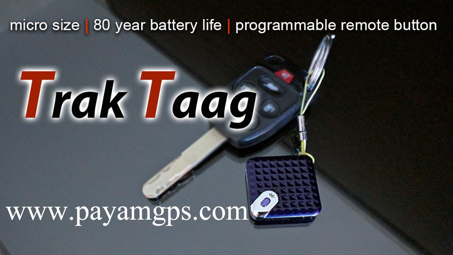 کوچکترین ردیاب جی پی اس Trak Taag برای ردیابی کودکان و موبایل