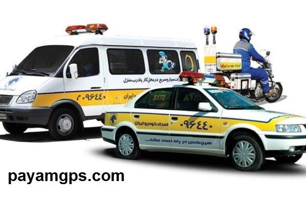 ردیاب ها در امداد خودرو
