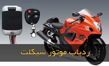 امنیت موتورسیکلت با ردیاب پیام