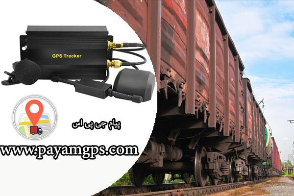 مزایای استفاده از ردیاب جی پی اس برای واگن قطار